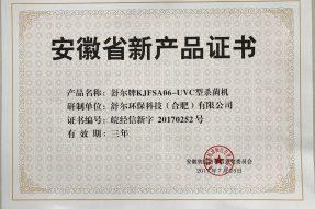 舒尔KJFSA06-UVC型杀菌机_安徽新产品证书