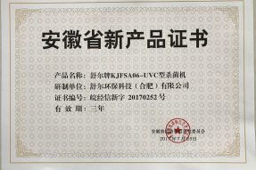KJFSA06-UVC型杀菌机_安徽新产品证书