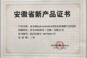 KJFSA01550A型净化香烟烟气净化器_安徽新产品证书