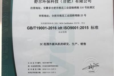 舒尔《质量管理体系认证》ISO9001