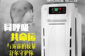 舒尔(SOVLE AIR)CH 加湿强效空气净化器