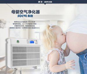 舒尔母婴系列空气净化器专业呵护宝妈孕妇和婴儿的健康