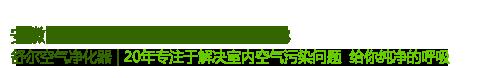 空气净化器&新风系统招商、代理、加盟、厂家批发