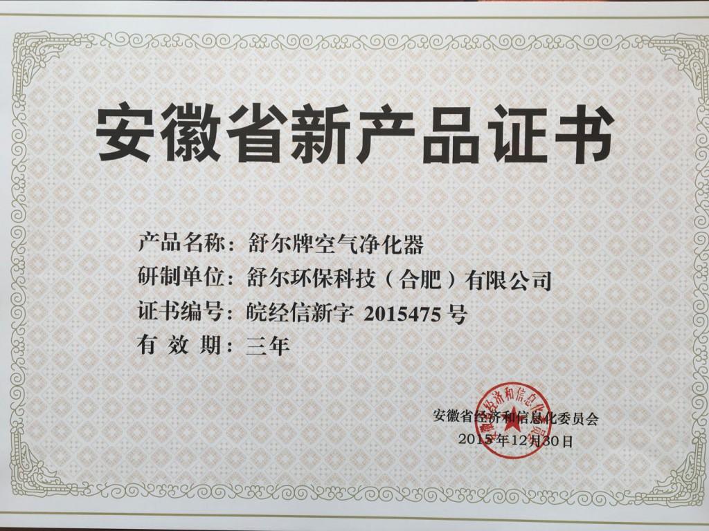 舒尔牌空气净化器新产品证书