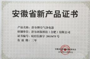 舒尔空气净化器新产品证书