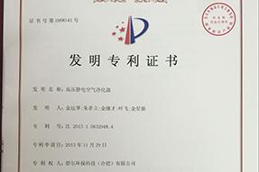 舒尔环保科技高压静电空气净化器专利证书