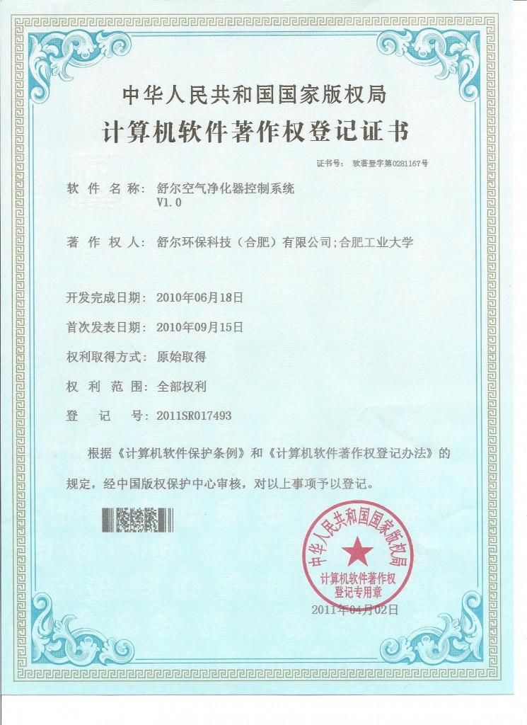 舒尔空气净化器控制系统软件证书
