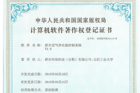舒尔空气净化器控制系统软件著作权