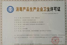 舒尔环保科技卫生许可证