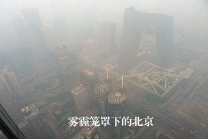 雾霾笼罩下的北京城