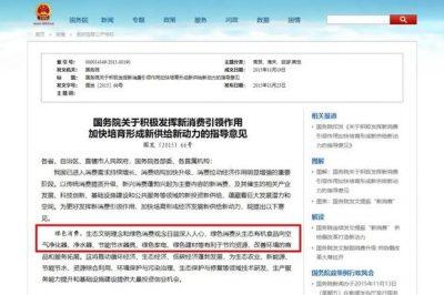 """""""新风净化系统""""被国务院正式列入绿色消费名单"""