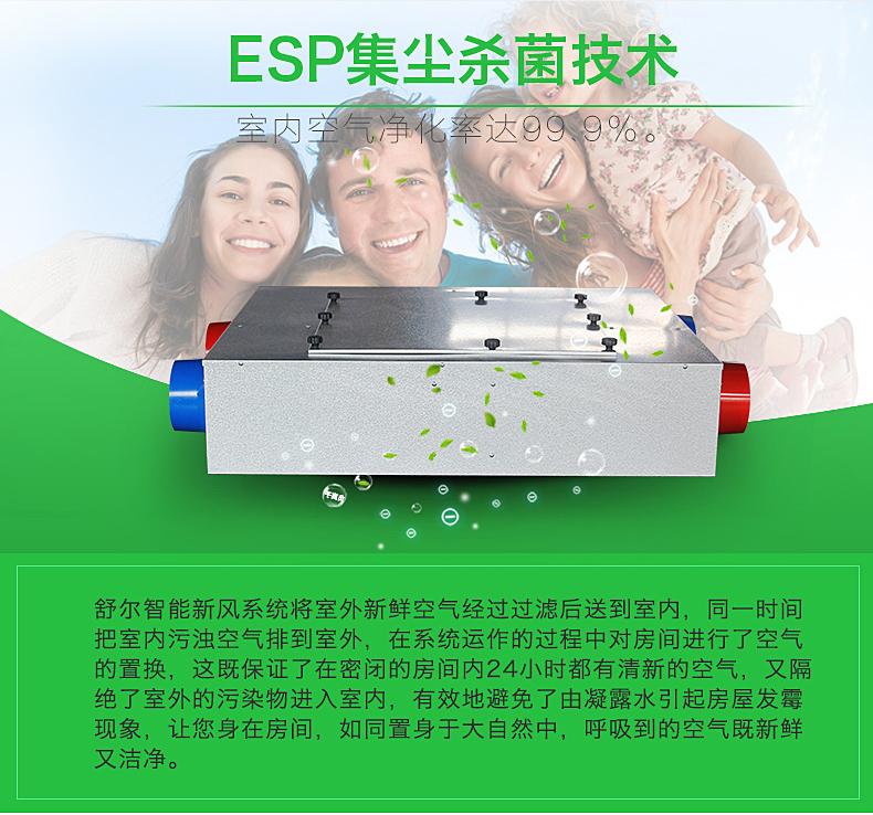 舒尔新风系统采用ESP集尘杀菌技术有效净化率达99.9%