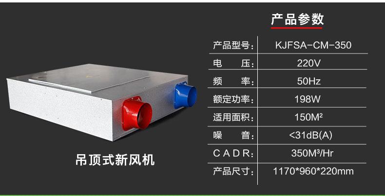 舒尔KJFSA-CM-350新风净化系统参数