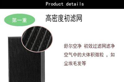 空气净化器滤网滤芯套装