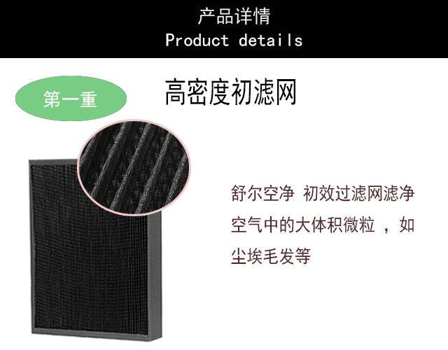 舒尔空气净化器的高密度初滤网