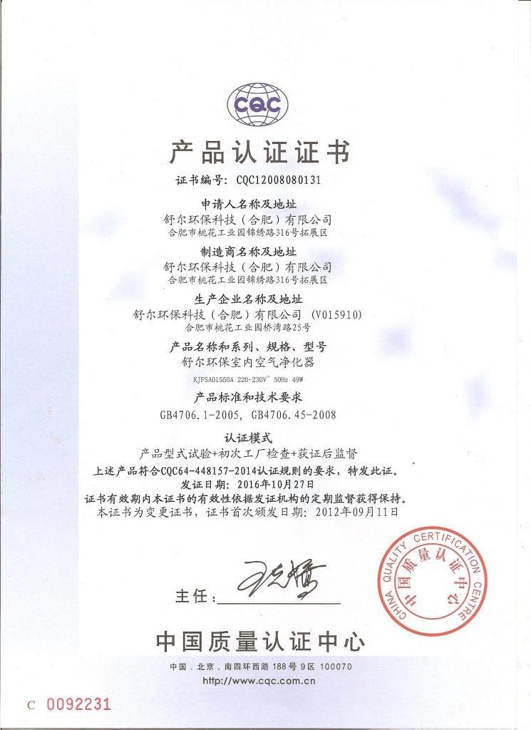 舒尔环保科技空气净化器、新风系统产品CQC质量认证证书(中文版)